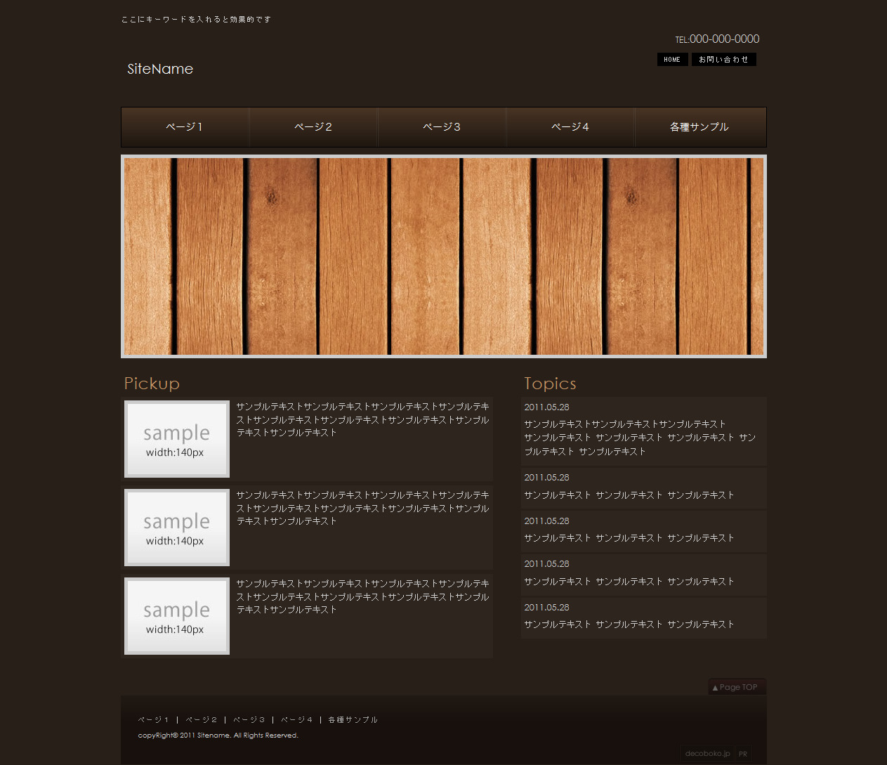 template004-brown