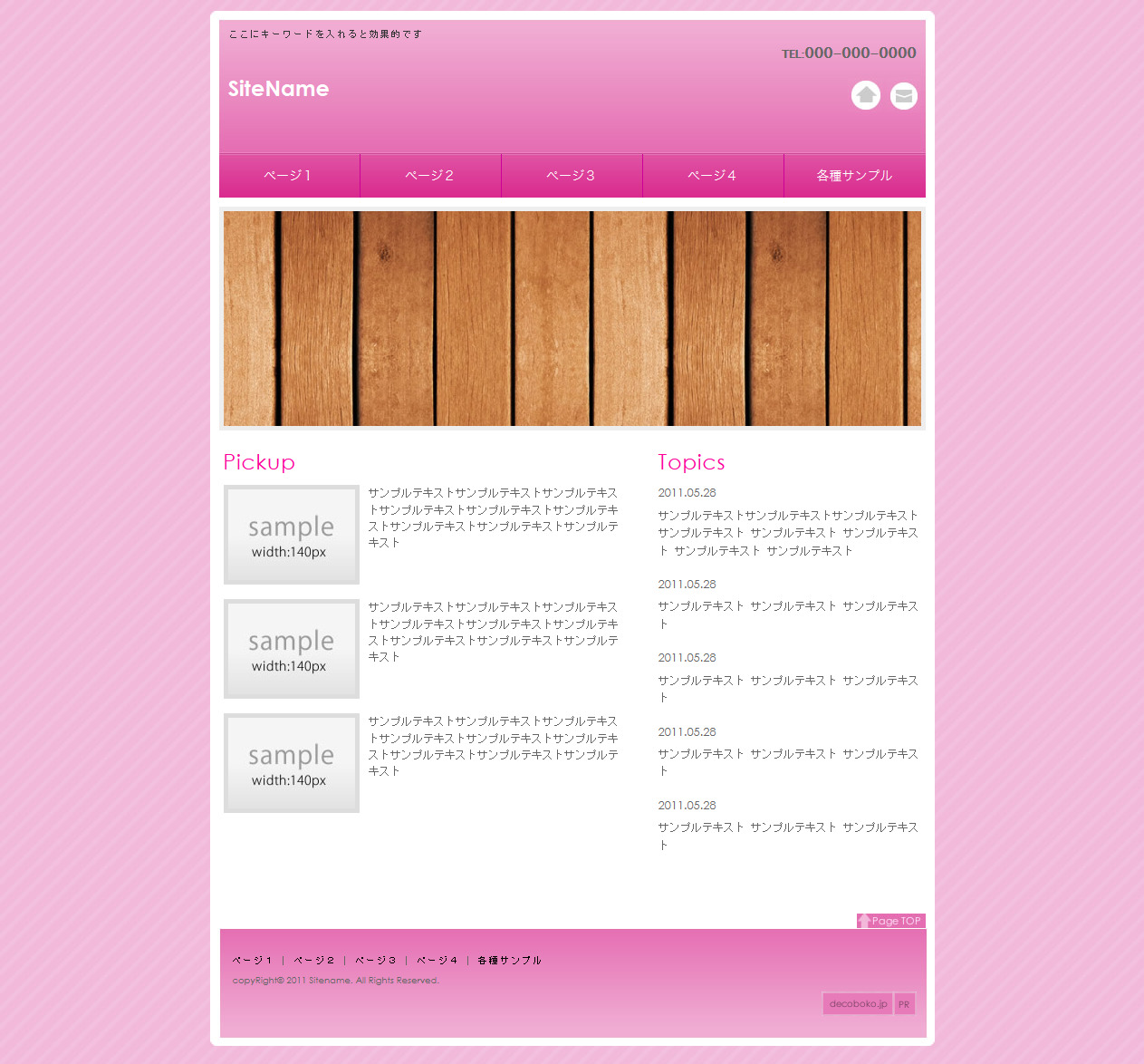 template003-pink