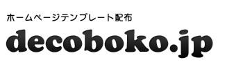 無料ホームページテンプレート-decoboko.jp-